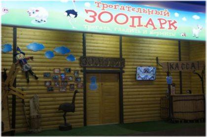 Трогательный зоопарк в Краснодаре