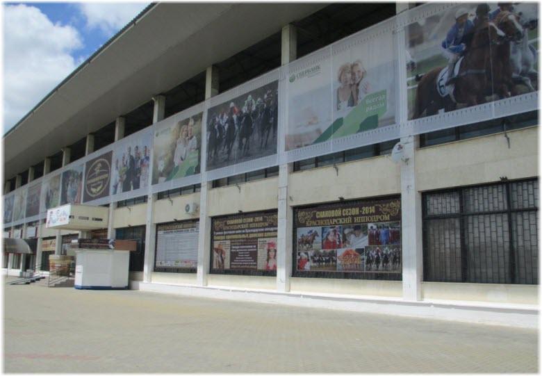 здание Краснодарского ипподрома