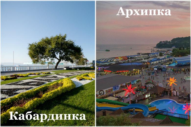 Кабардинка или Архипо-Осиповка