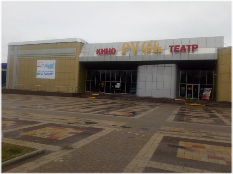 Кинотеатр «Русь»