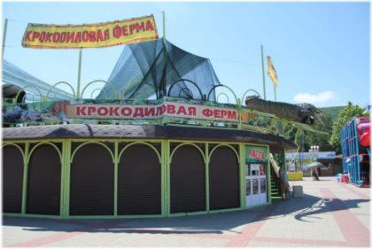 куда сходить с детьми в Архипо-Осиповке