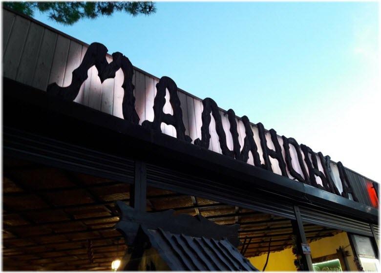 кафе Малиновка