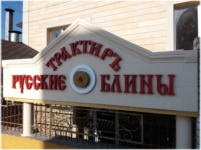 трактир Русские блины