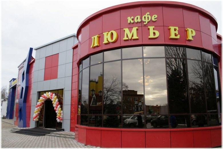 кафе Люмьер у кинотеатра