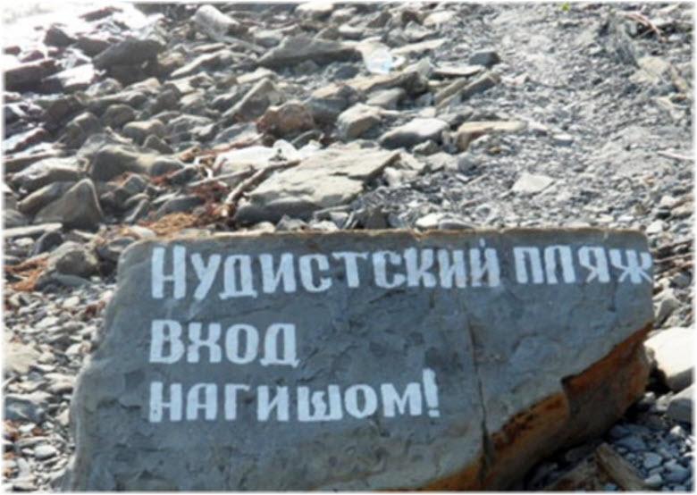 надпись на входе на пляж