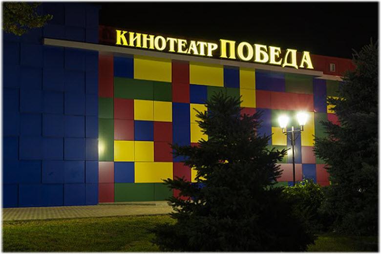 ночная подсветка кинотеатра