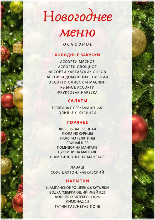 новогоднее меню отеля Арли