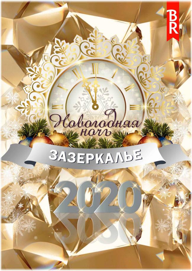 Новый год в Bridge Resort