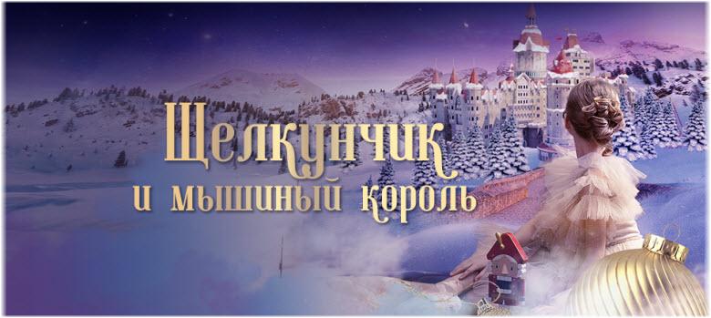 Новый год в отеле Богатырь