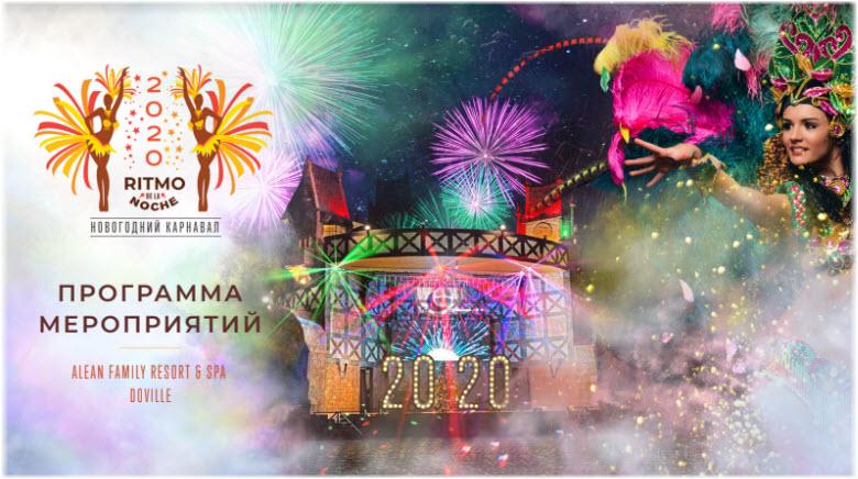 новый год в отеле Довиль