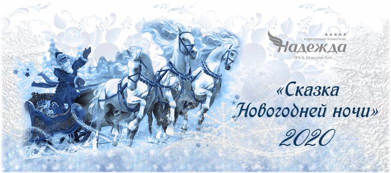 Сказка новогодней ночи в Надежде