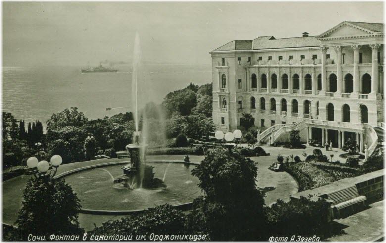 фонтан в санатории им. Орджоникидзе