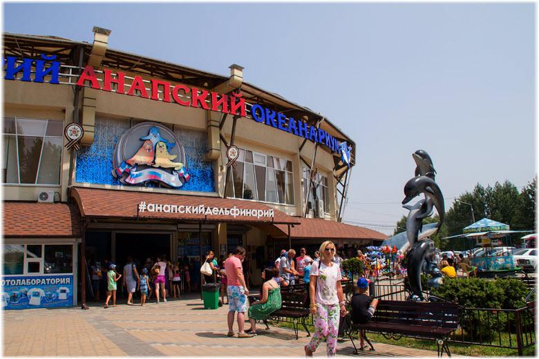 здание Анапского дельфинария