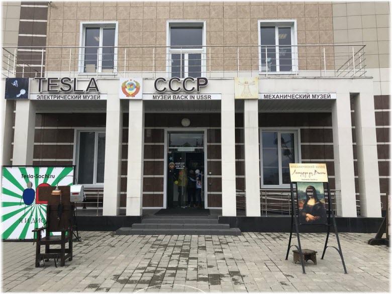 вход в Музей СССР